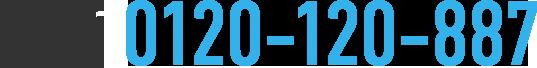 0120-120-887