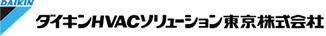 ダイキンHVACソリューション東京株式会社